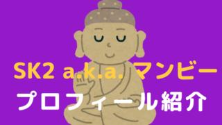 SK2 a.k.a. マンビーのプロフィール
