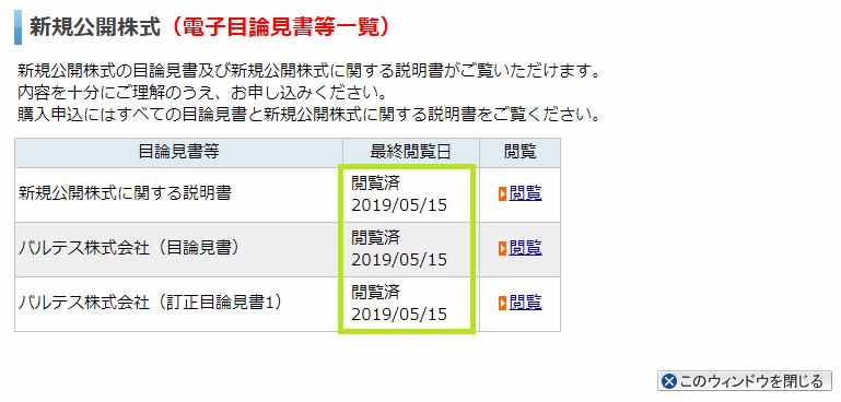 楽天証券IPO申込10