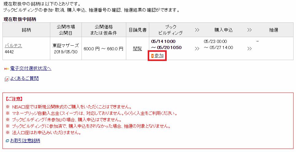 楽天証券IPO申込11