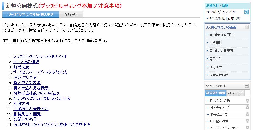 楽天証券IPO申込12