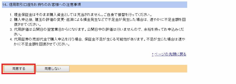 楽天証券IPO申込13