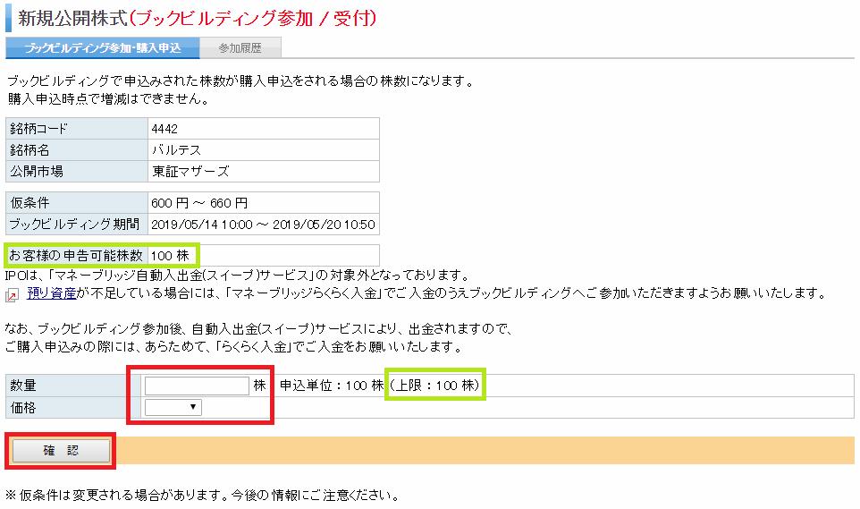 楽天証券IPO申込14