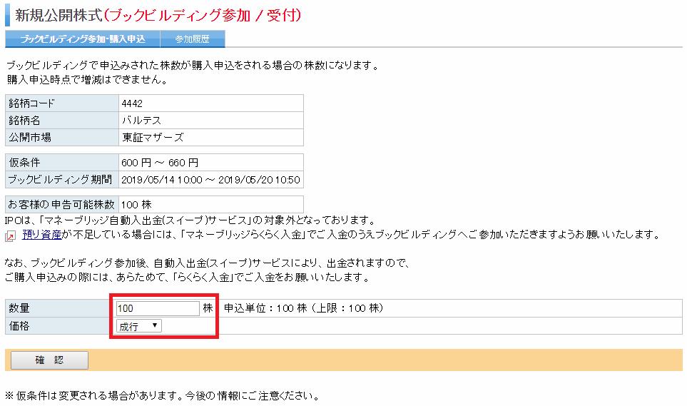 楽天証券IPO申込15