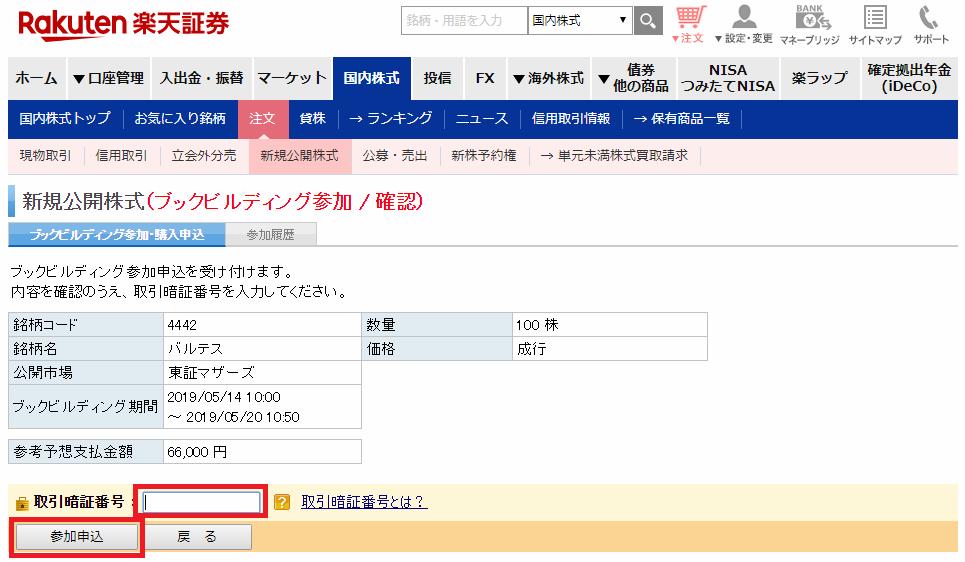 楽天証券IPO申込16
