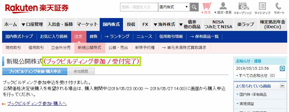 楽天証券IPO申込17