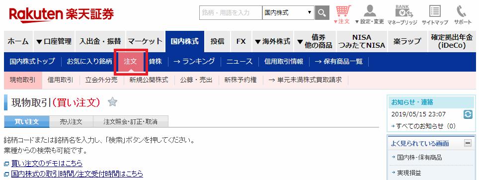 楽天証券IPO申込3