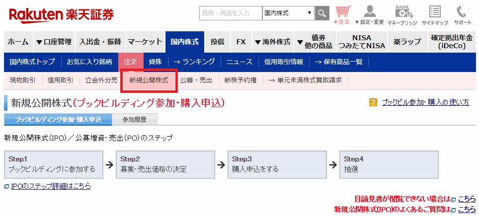 楽天証券IPO申込4