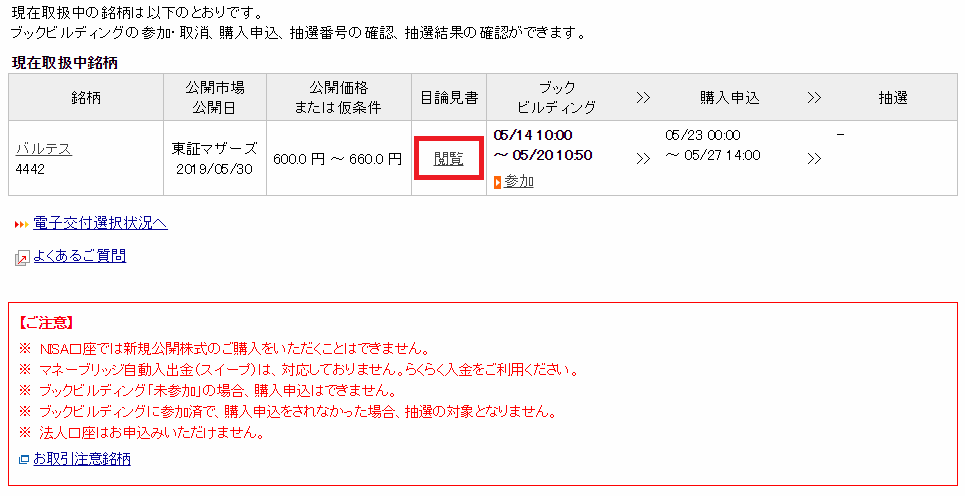 楽天証券IPO申込5