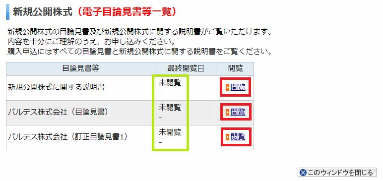 楽天証券IPO申込6