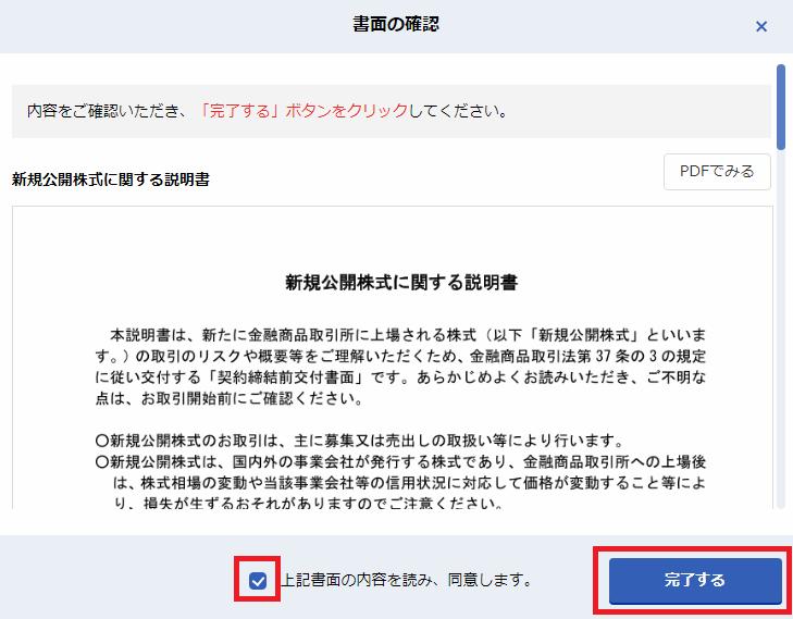 楽天証券IPO申込7