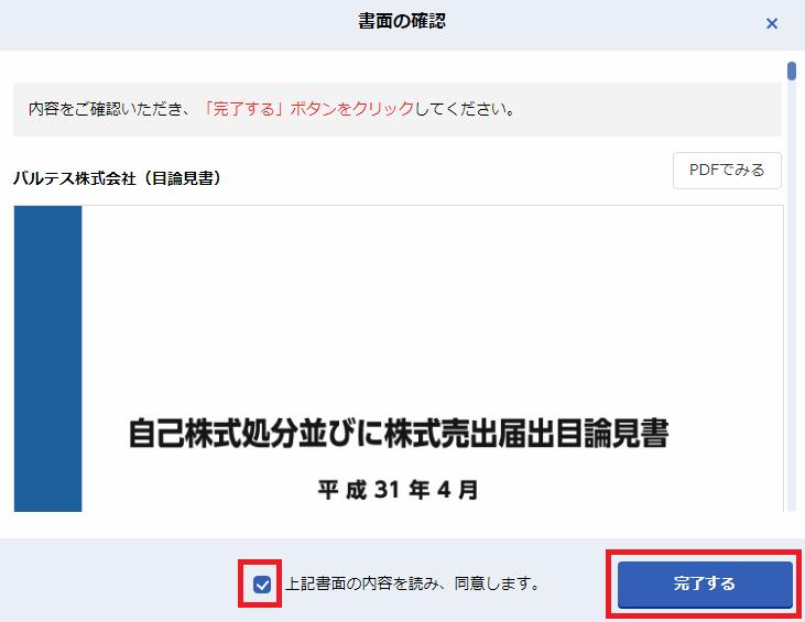 楽天証券IPO申込8