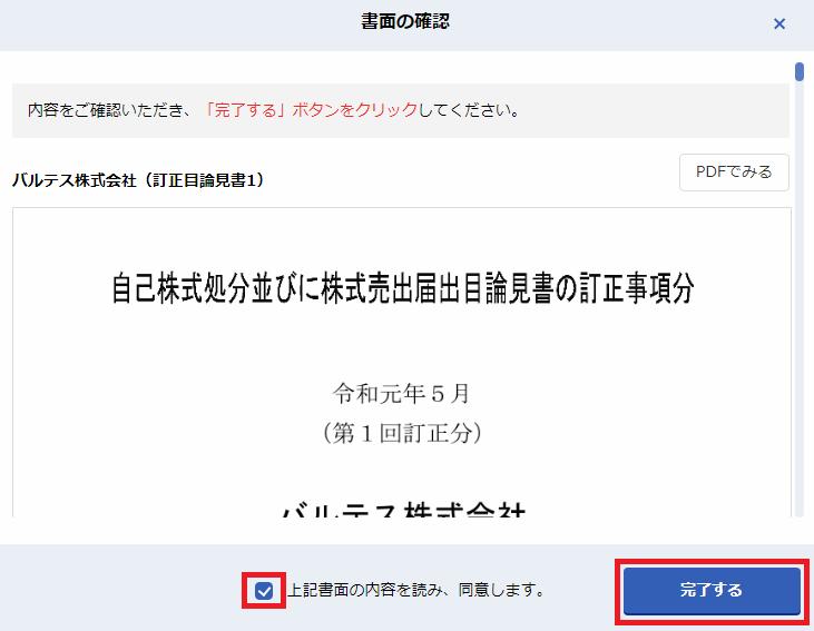 楽天証券IPO申込9