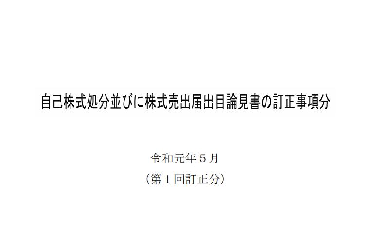 野村證券IPO申込手順10