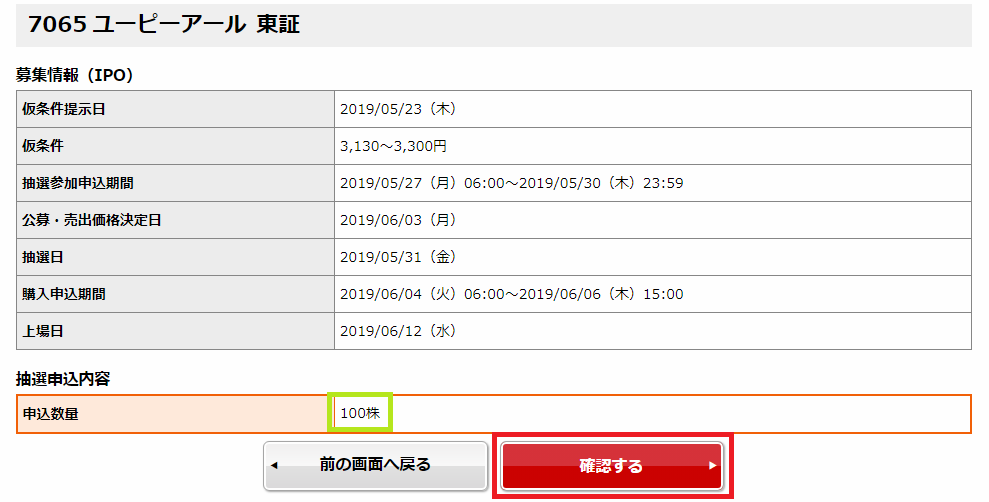 野村證券IPO申込手順12
