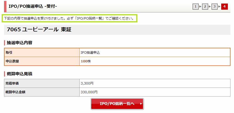 野村證券IPO申込手順13