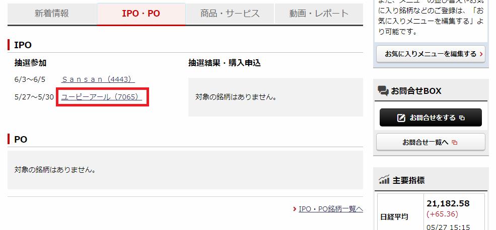 野村證券IPO申込手順3