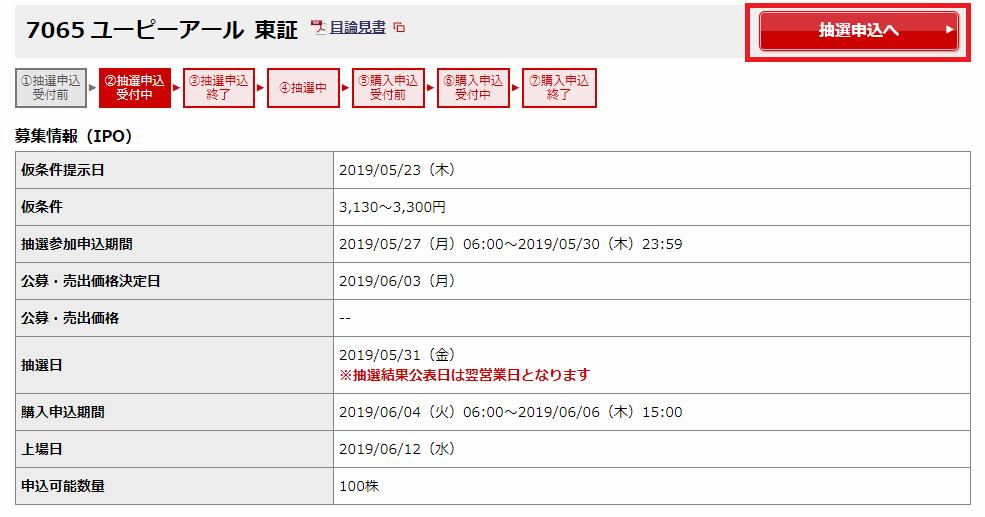 野村證券IPO申込手順4