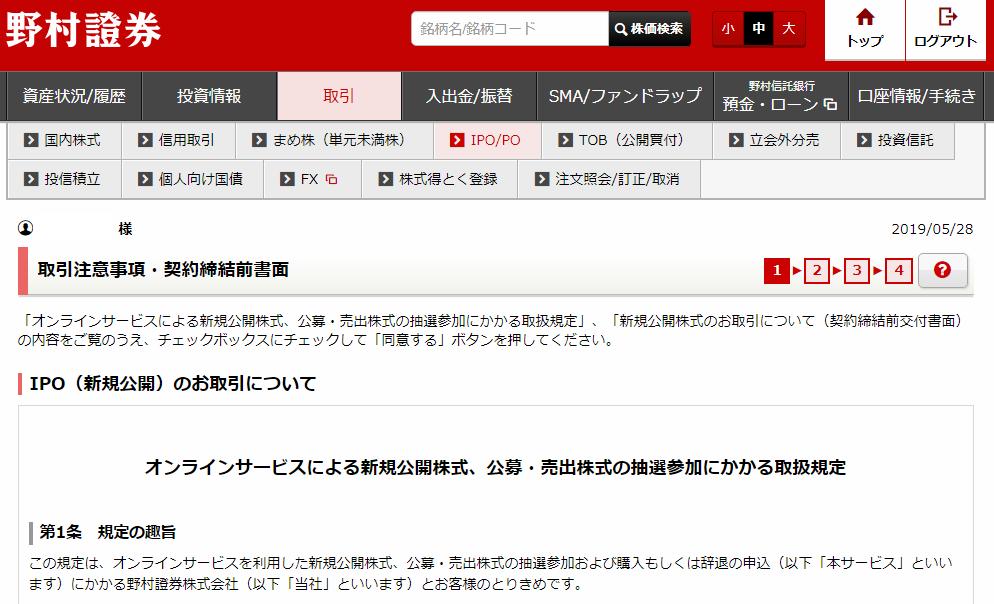 野村證券IPO申込手順5
