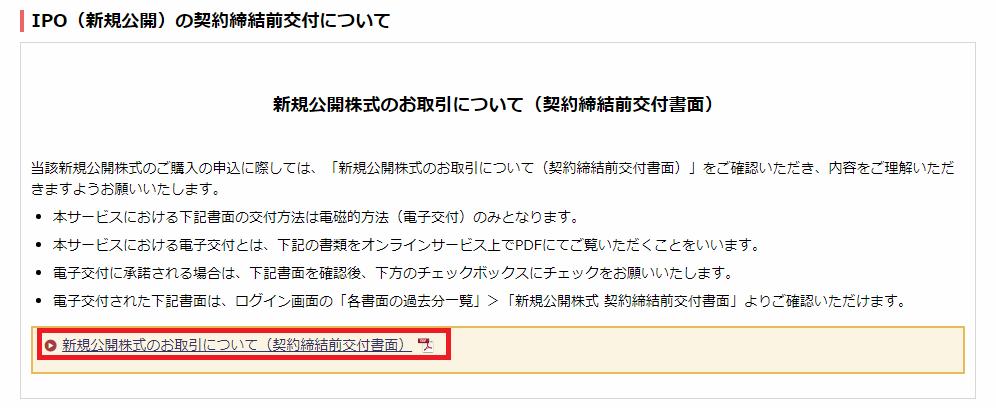 野村證券IPO申込手順6