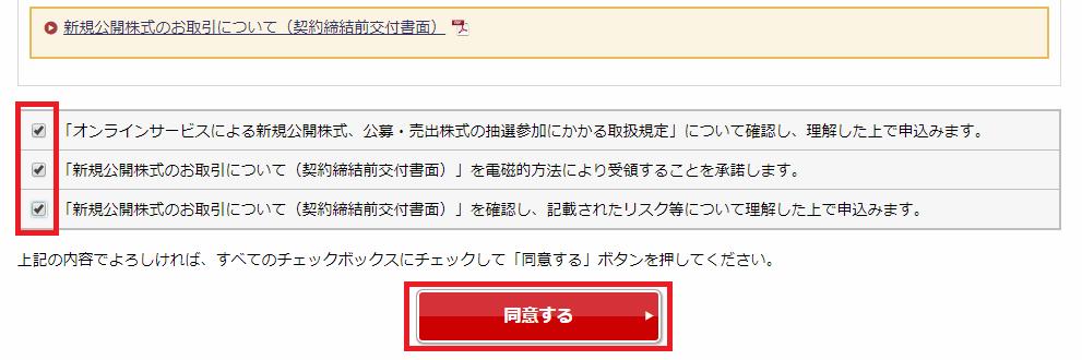 野村證券IPO申込手順8