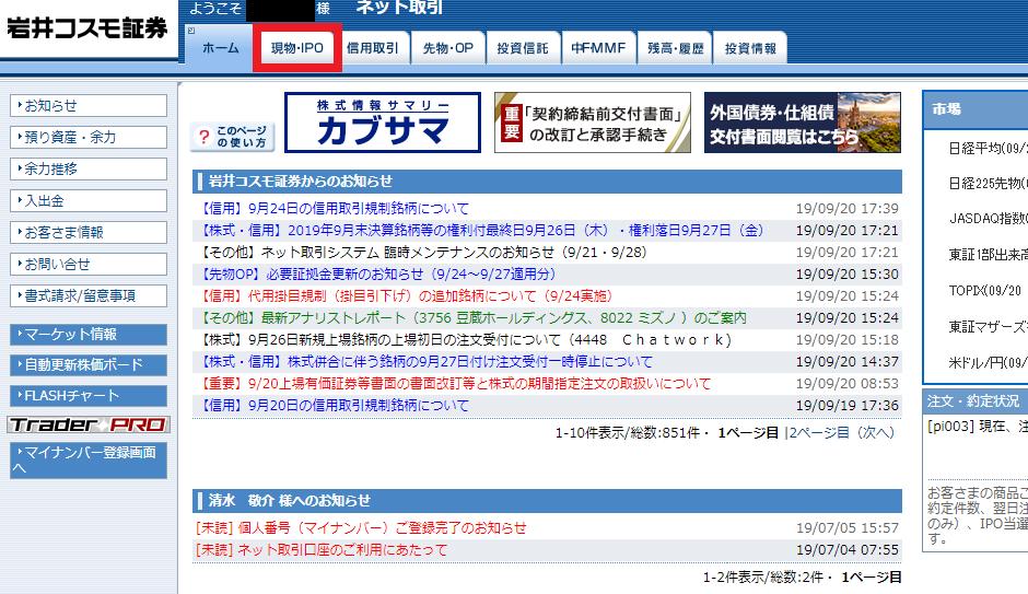 岩井コスモ証券のIPO申込手順1
