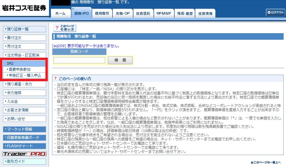 岩井コスモ証券のIPO申込手順2