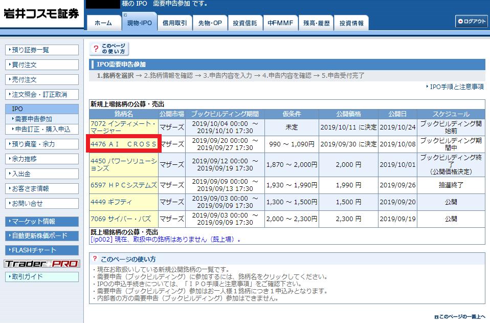 岩井コスモ証券のIPO申込手順3