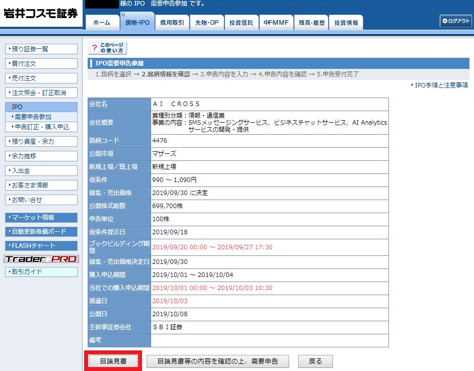 岩井コスモ証券のIPO申込手順4