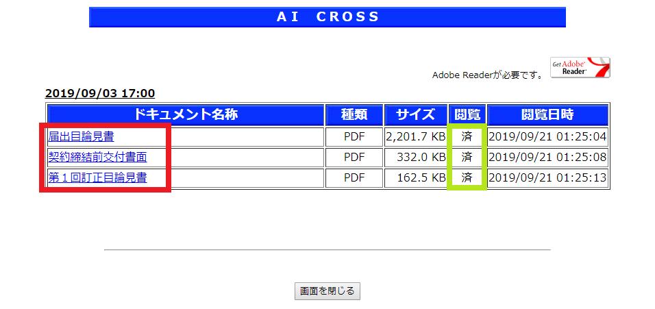 岩井コスモ証券のIPO申込手順5