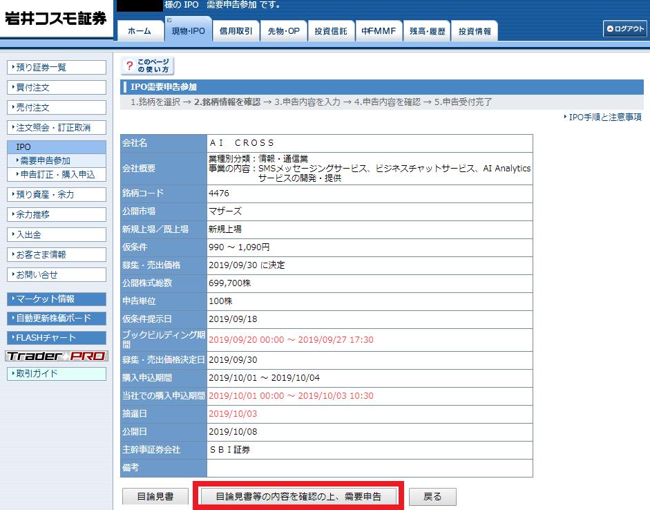 岩井コスモ証券のIPO申込手順6