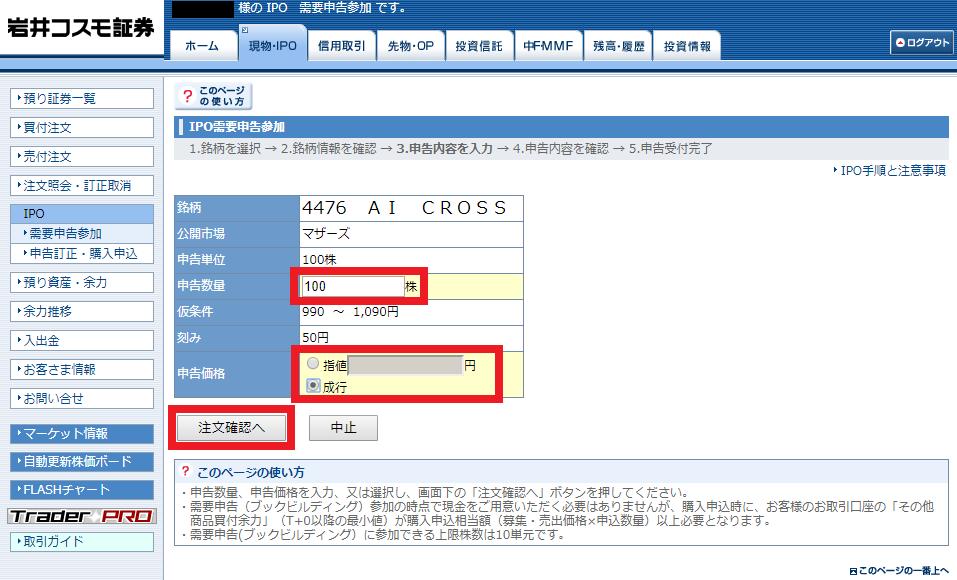 岩井コスモ証券のIPO申込手順7