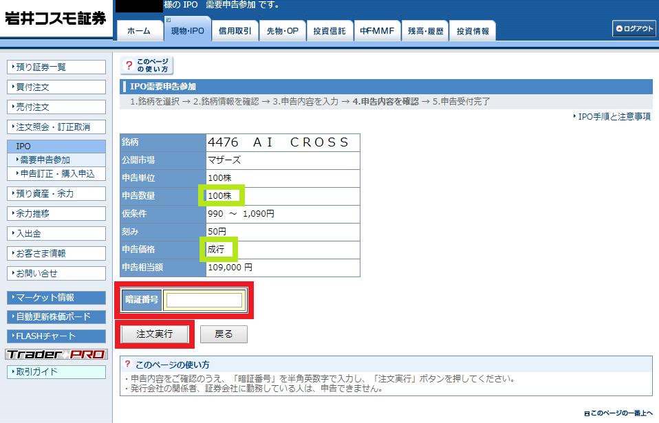 岩井コスモ証券のIPO申込手順8