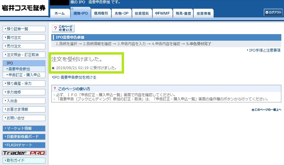 岩井コスモ証券のIPO申込手順9