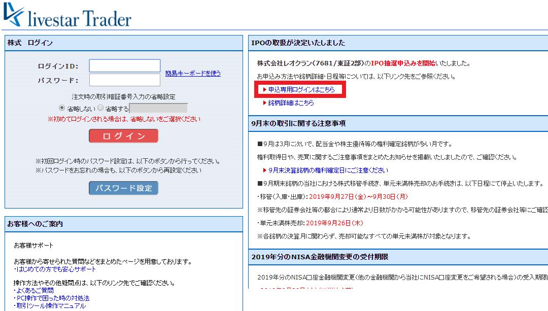 ライブスター証券のIPO申込手順1