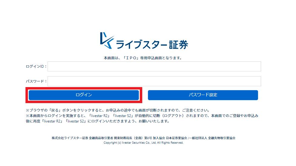 ライブスター証券のIPO申込手順2