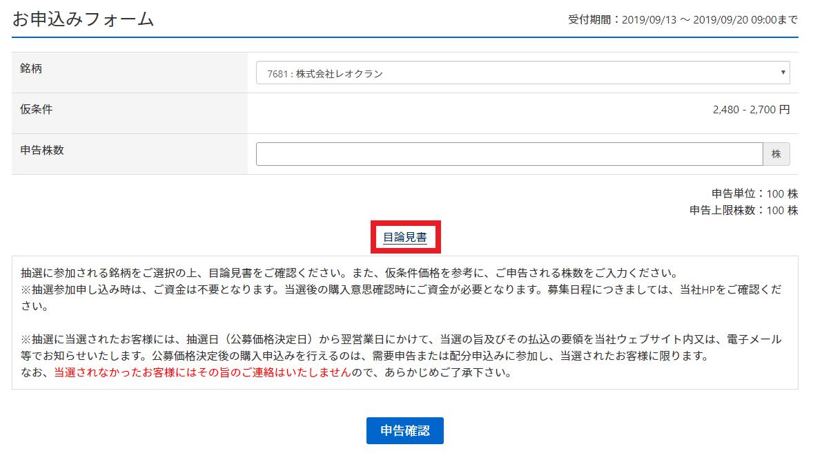 ライブスター証券のIPO申込手順3
