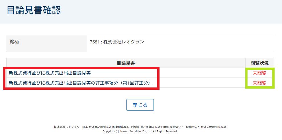 ライブスター証券のIPO申込手順4