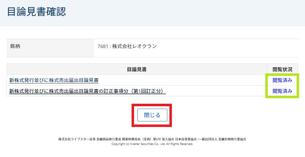 ライブスター証券のIPO申込手順5