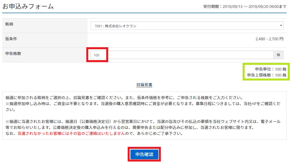 ライブスター証券のIPO申込手順6