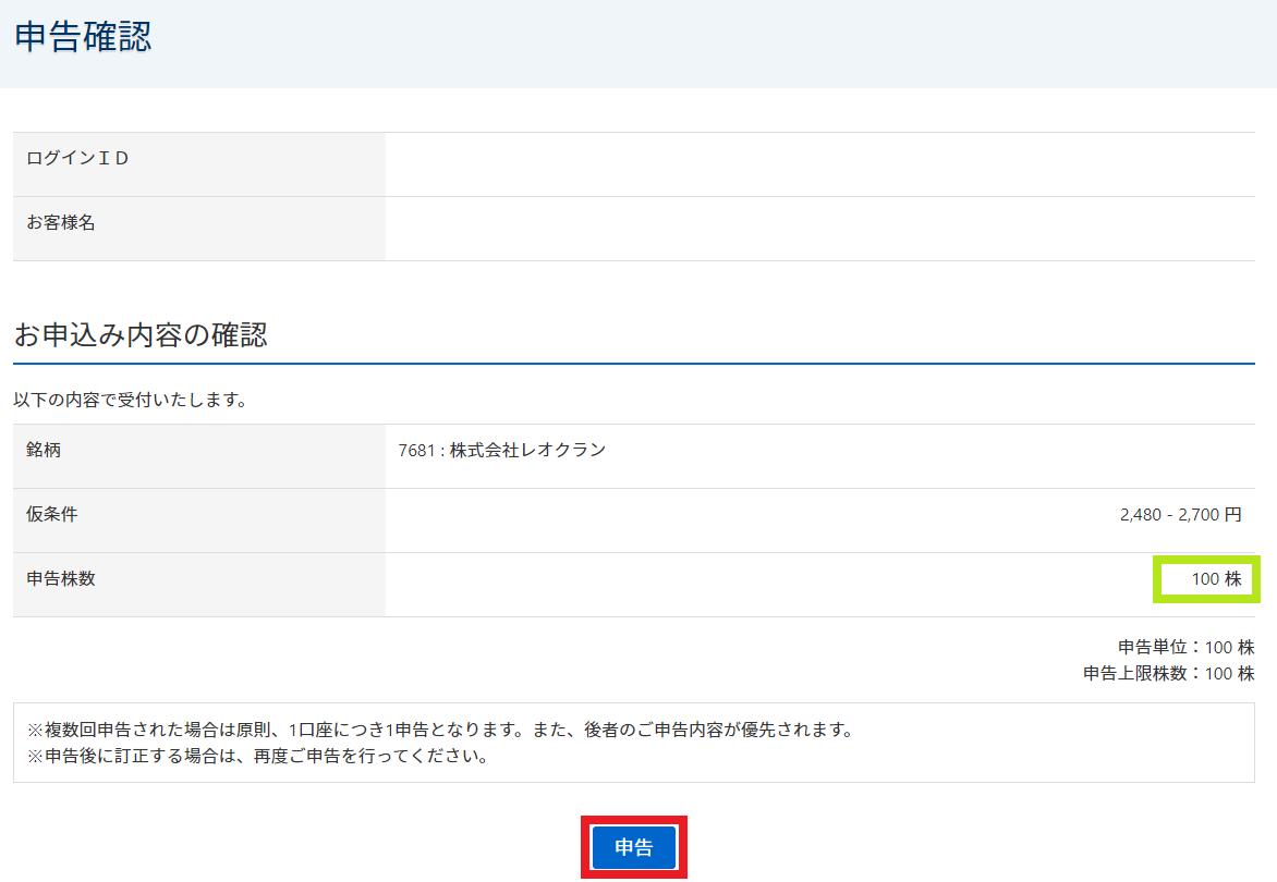 ライブスター証券のIPO申込手順7