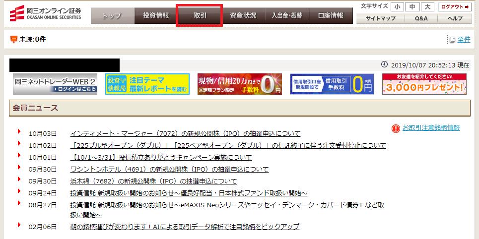 岡三オンライン証券ブックビルディング参加手順1
