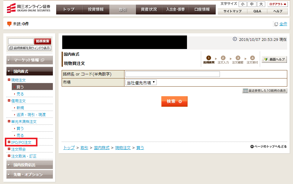 岡三オンライン証券ブックビルディング参加手順2