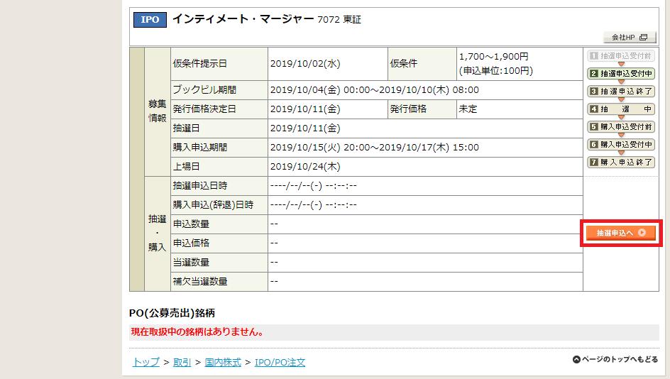 岡三オンライン証券ブックビルディング参加手順3
