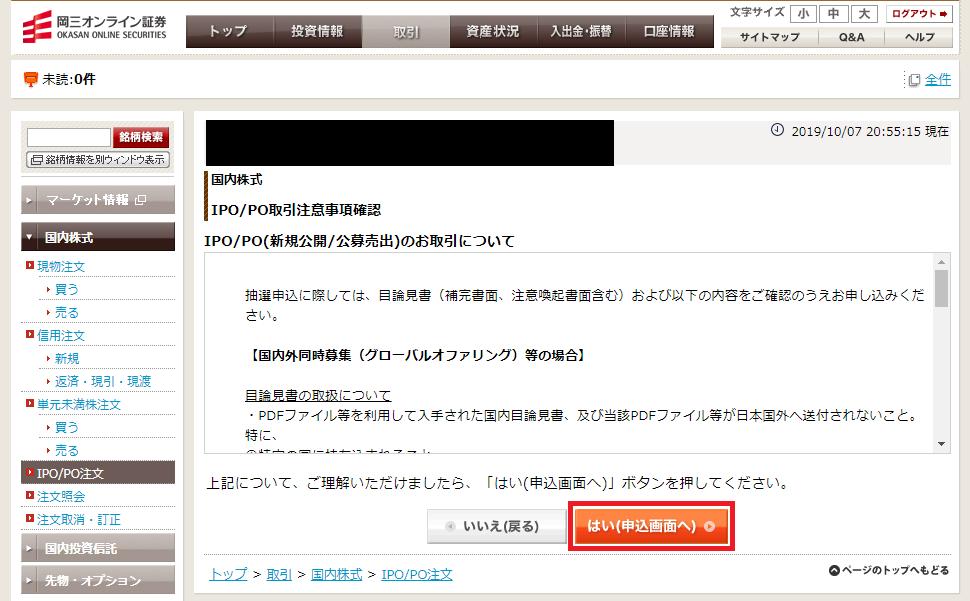 岡三オンライン証券ブックビルディング参加手順4