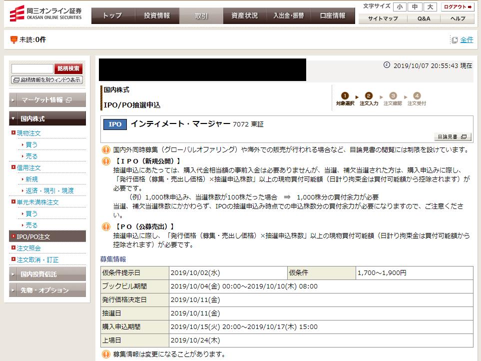 岡三オンライン証券ブックビルディング参加手順5