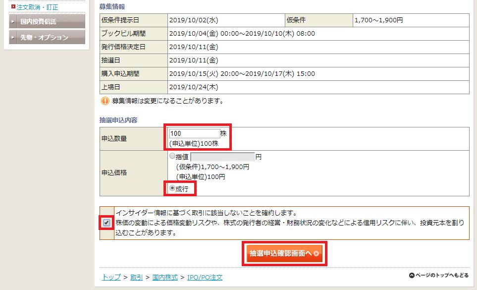 岡三オンライン証券ブックビルディング参加手順6