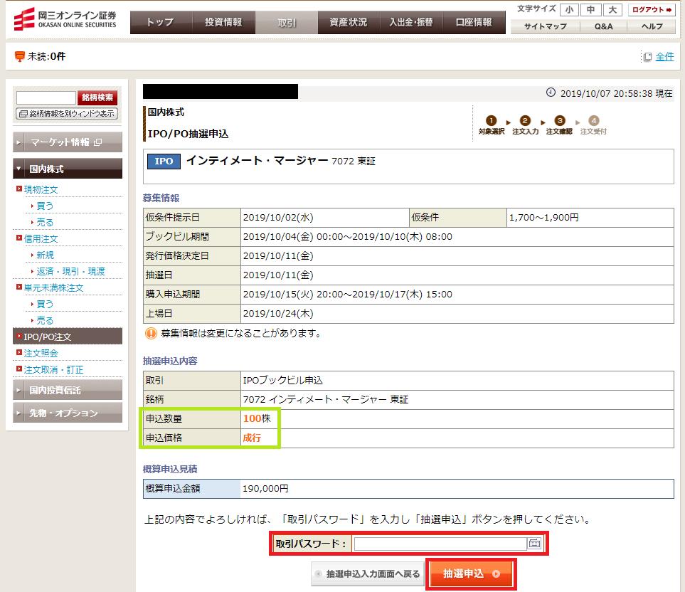 岡三オンライン証券ブックビルディング参加手順7
